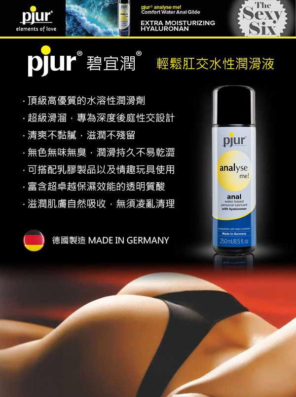 pjur,碧宜潤,analyse me,輕鬆,肛交,水性,潤滑液,water,anal,lubricant