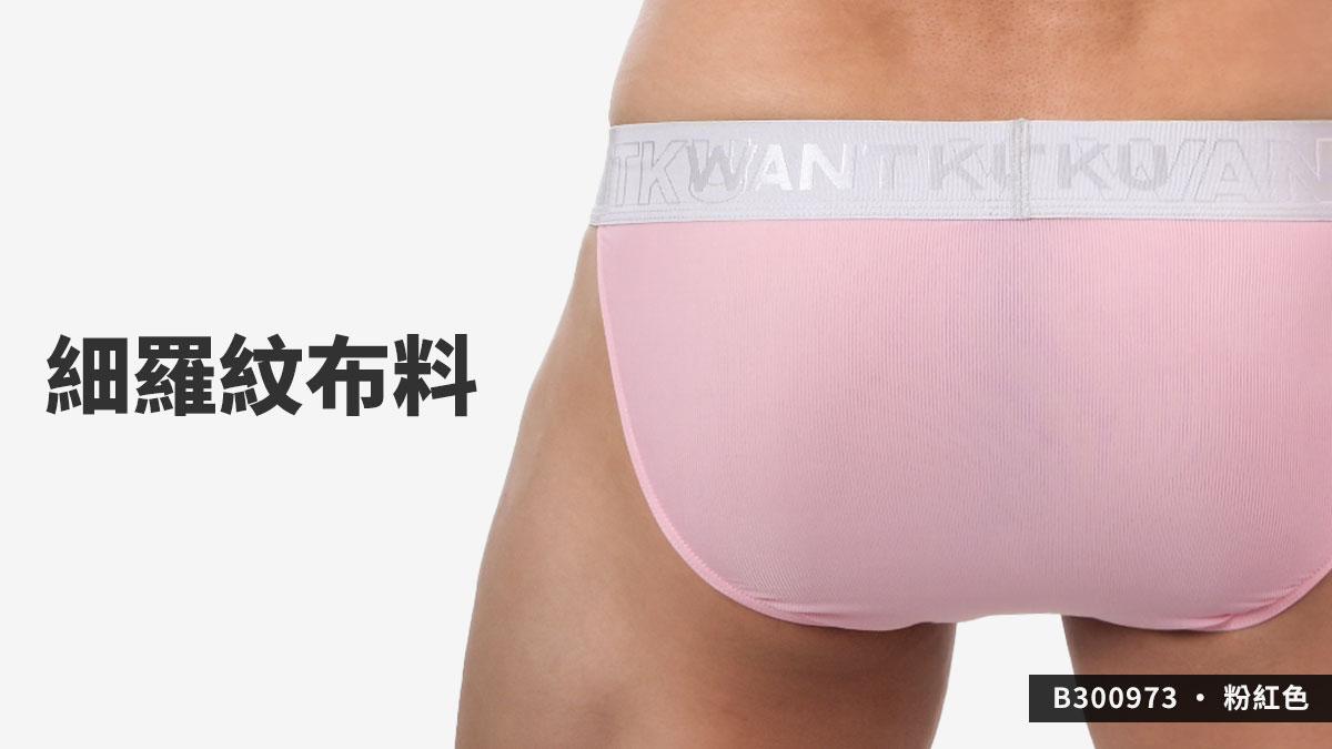 wantku,超薄,細羅紋,高岔,三角褲,男內褲,super thin,texture,briefs,b30097,粉紅色,pink,b300973