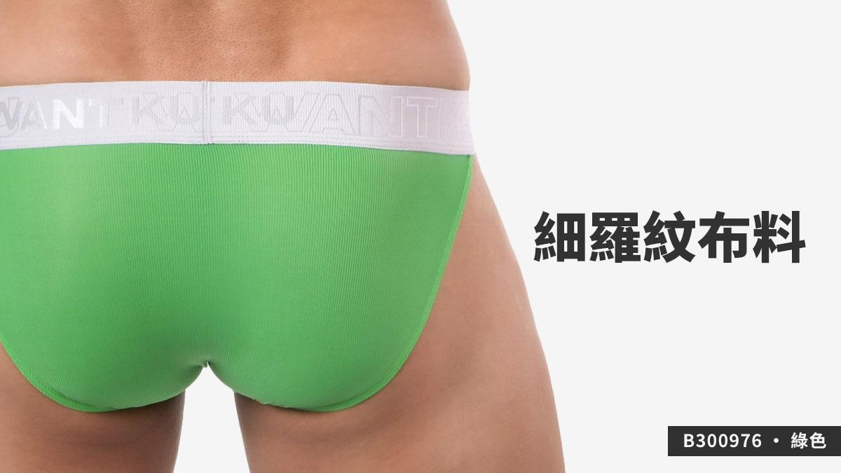 wantku,超薄,細羅紋,高岔,三角褲,男內褲,super thin,texture,briefs,b30097,綠色,green,b300976
