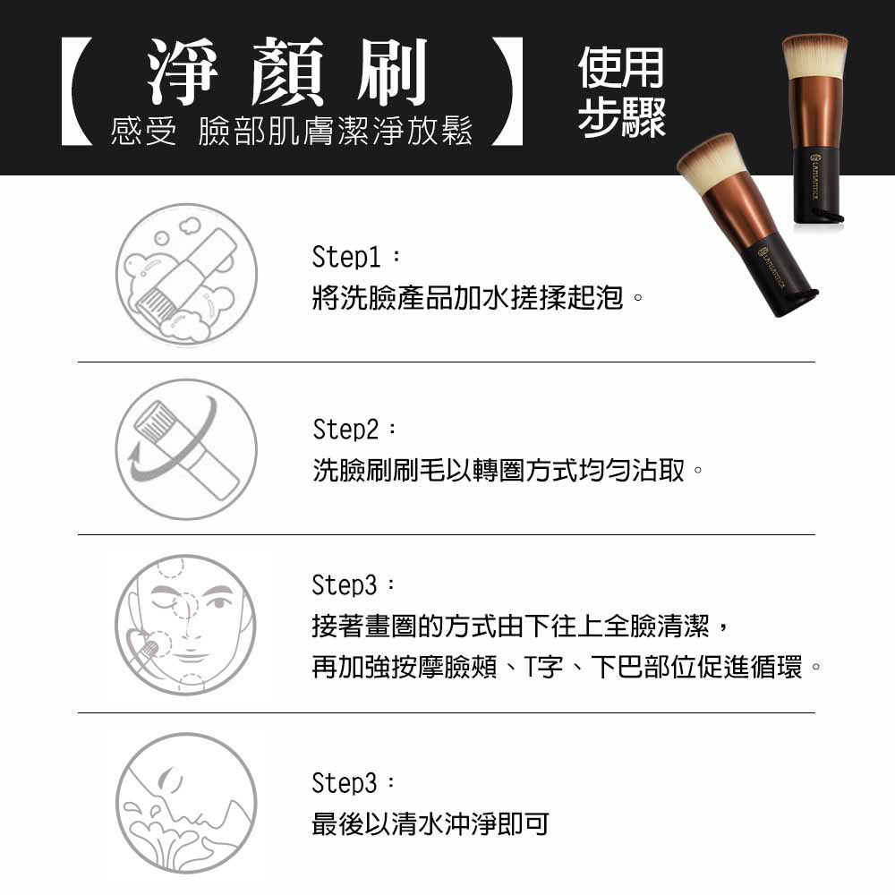 lsy,林三益,淨顏,刷,brush,crystal black