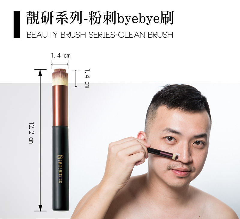 lsy,林三益,粉刺,bye-bye,刷,acne,brush,crystal black