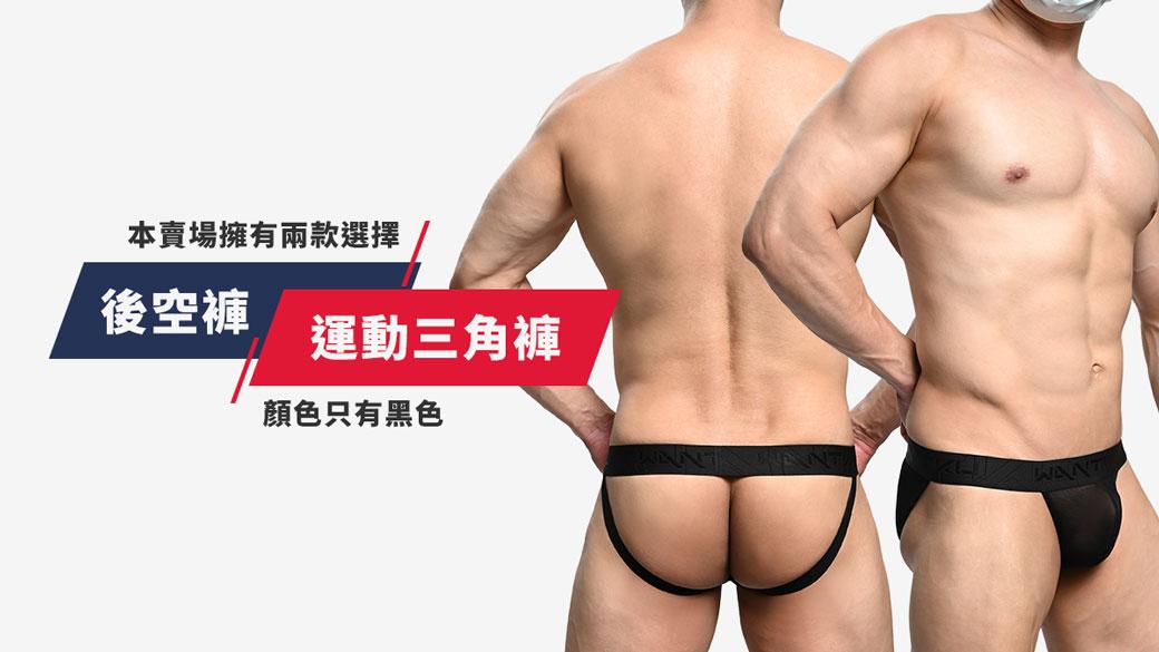 wantku,網紗,後空褲,運動,三角褲,男內褲,mesh,jockstrap,sports,briefs,underwear,b3K10471,b310475,黑色,black
