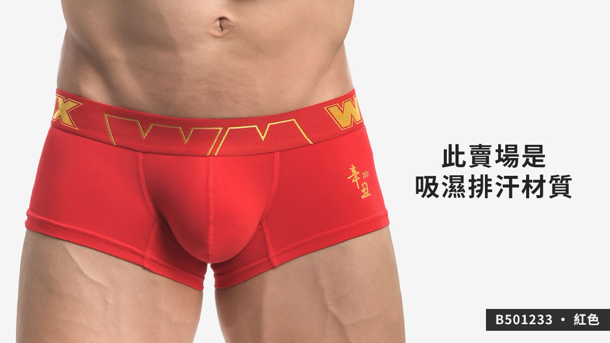willmax,2021,辛丑,牛年,吸濕,排汗,四角褲,男內褲,ox,absorption,boxers,underwear,b50123,紅色,red,黑色,black