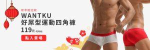 喜迎,豬年,wantku,好屌型,運動,四角褲,男內褲,chinese new year,new year,year of pig,enhancing bulge,sports,boxers,underwear