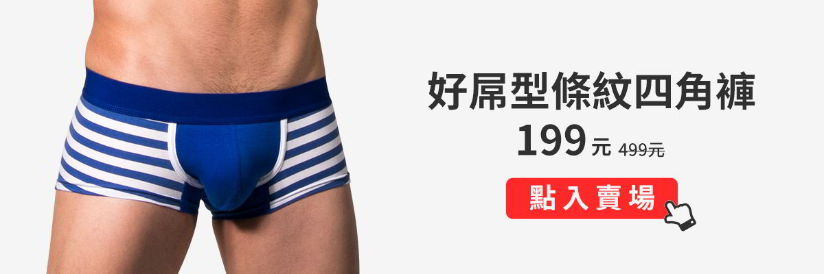 好屌型,條紋,四角褲,男內褲,enhancing bulge,stripes,boxers,underwear