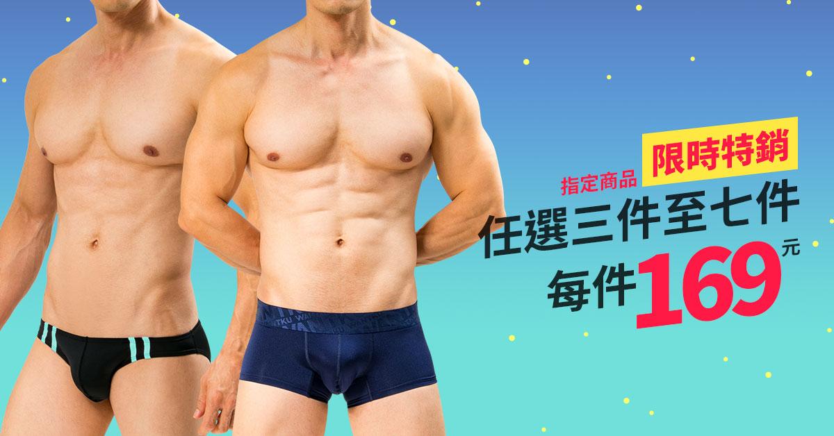 中秋,特銷,mid-autumn,promotion