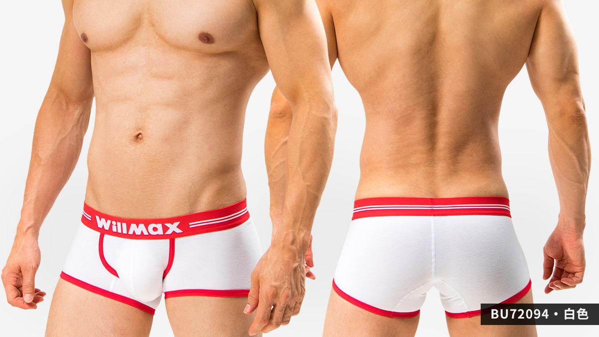 willmax,好屌型,撞色,四角褲,男內褲,enhancing bulge,contrast,boxers,underwear,bu7209,白色,white,72094