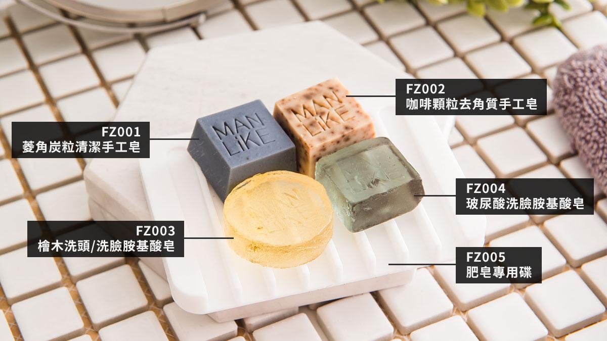 manlike,手工,肥皂,handmade,soap