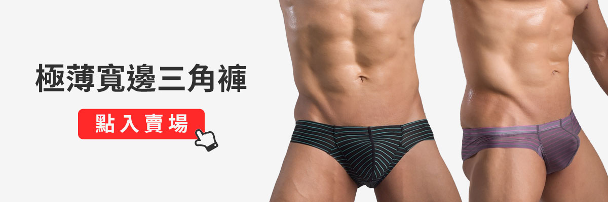 極薄,寬邊,三角褲,男內褲,extremely thin,wide side,briefs,underwear,g30076