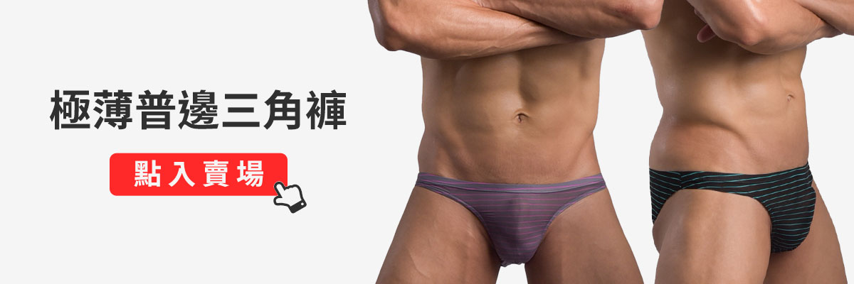 極薄,普邊,三角褲,男內褲,extremely thin,normal side,briefs,underwear,g30077