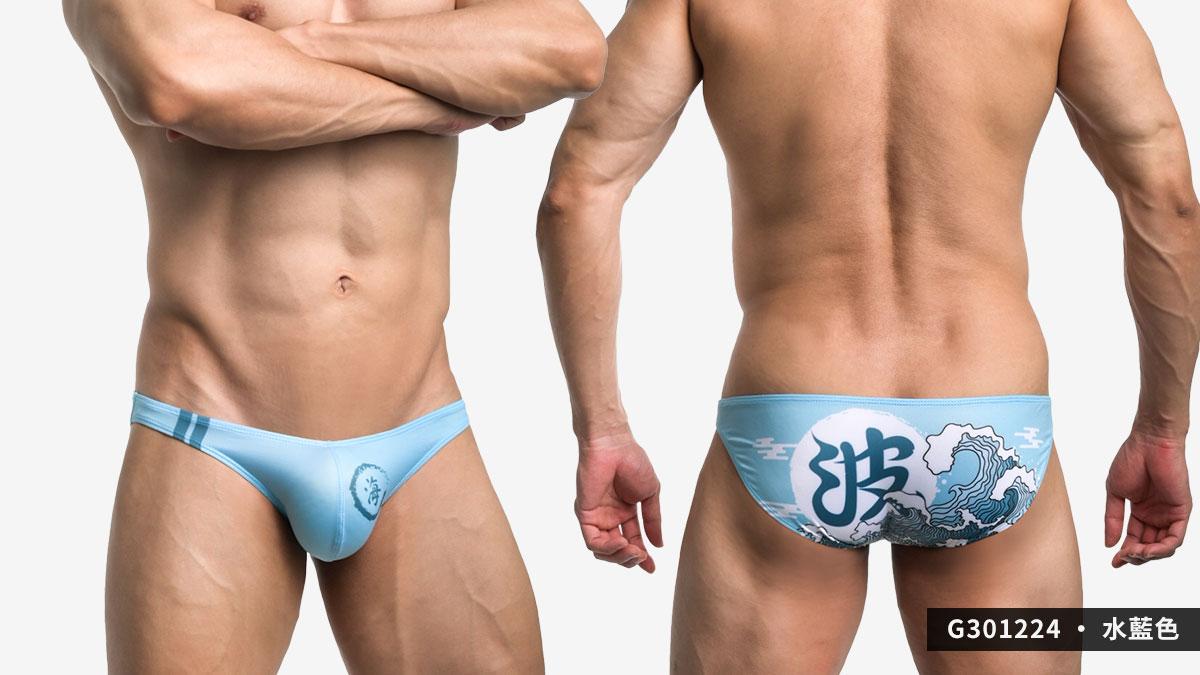 willmax,浮世繪,海浪,tdt,三角褲,男內褲,ukiyo-e,wave,briefs,underwear,g30122,水藍色,water blue,g301224