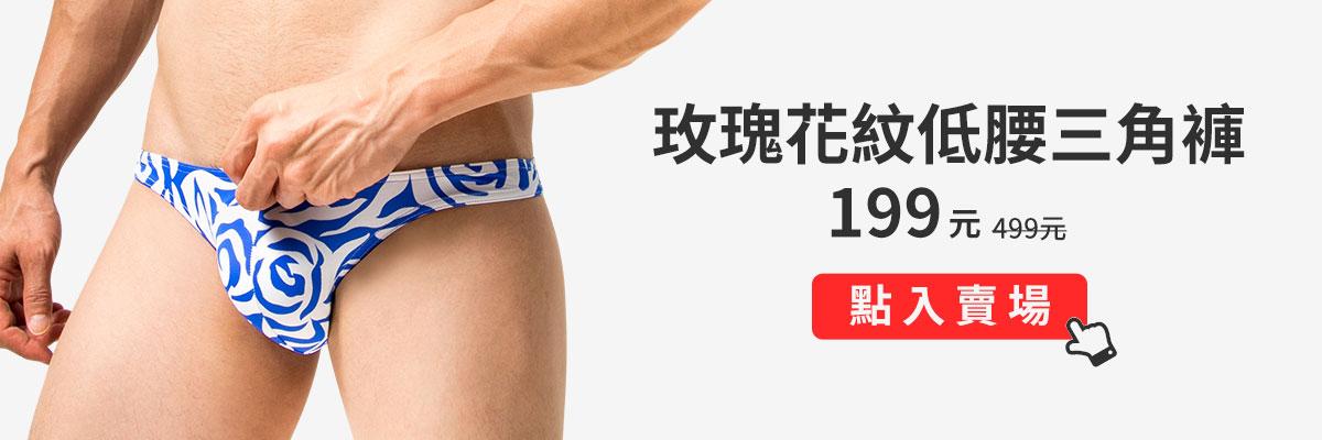玫瑰,花紋,低腰,三角褲,男內褲,rose,pattern,low waist,briefs,underwear,g3171
