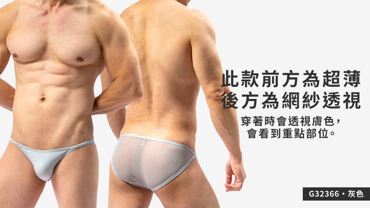 wantku,後片,網紗,三角褲,男內褲,backside,mesh,briefs,underwear,g3236,灰色,grey,g32366