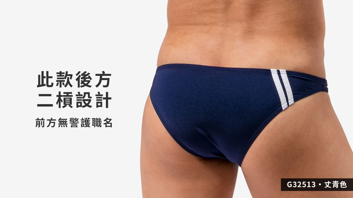 wantku,後二槓,三角褲,男內褲,backside,double line,briefs,underwear,g3251,丈青色,navy blue,g32513