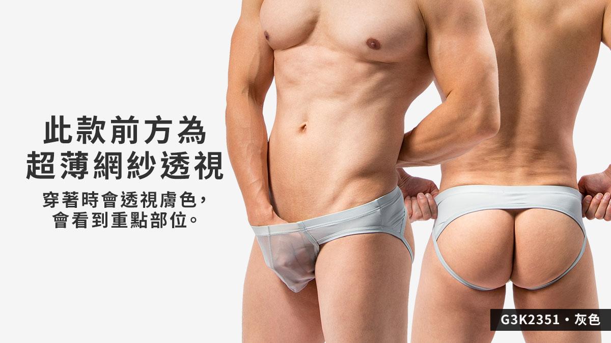 wantku,網紗,後空褲,男內褲,mesh,jockstraps,underwear,g3k235,灰色,grey,g3k2351