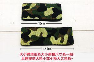 willmax,迷彩,彈力,臂環,camouflage,elastic,arms straps