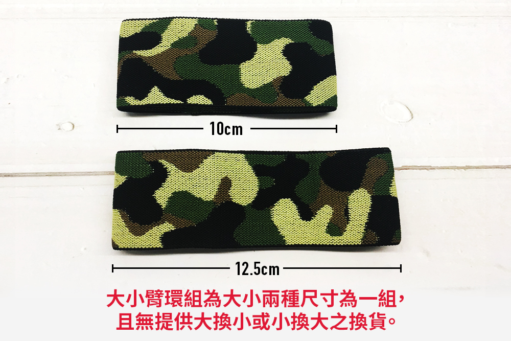 willmax,迷彩,彈力,臂環,camouflage,elastic,arms straps