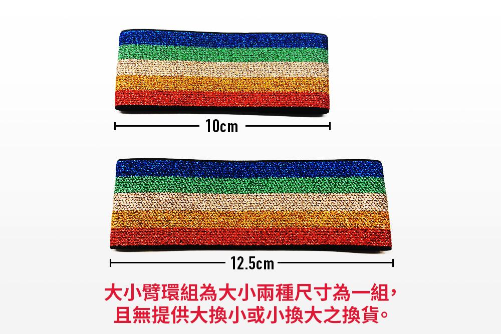 willmax,彩虹,彈力,臂環組,rainbow,elastic,arms straps