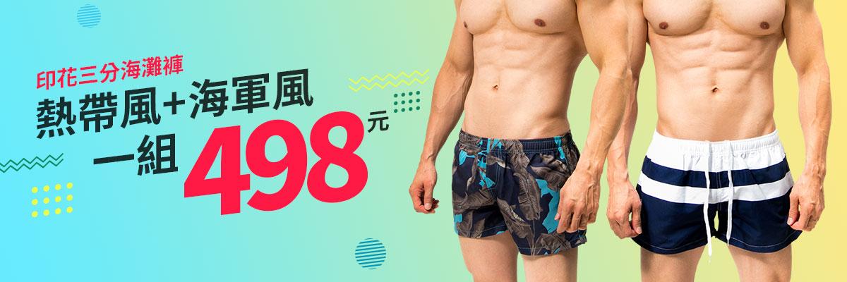 印花,三分,海灘褲,男海灘褲,pattern,beach pants,men's pants,ht192