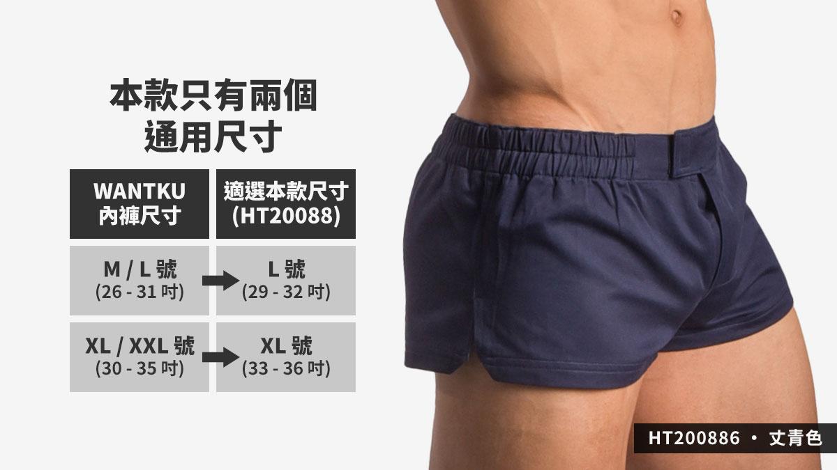 短到不能再短,外出短褲,短褲,無彈性,shorty pants,shorts,pants,inelastic,ht20088,丈青色,navy blue,ht200886