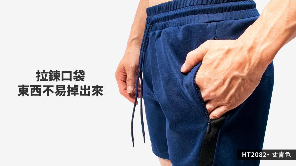 側,拉鍊,運動,短褲,運動褲,side,zipper,sports,short pants,sweatpants, ht208,丈青色,navy blue,ht2082