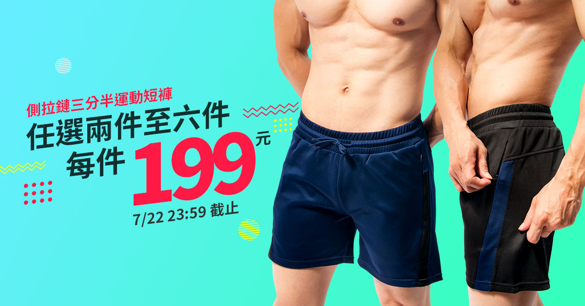 側,拉鍊,運動,短褲,運動褲,side,zipper,sports,short pants,sweatpants, ht208
