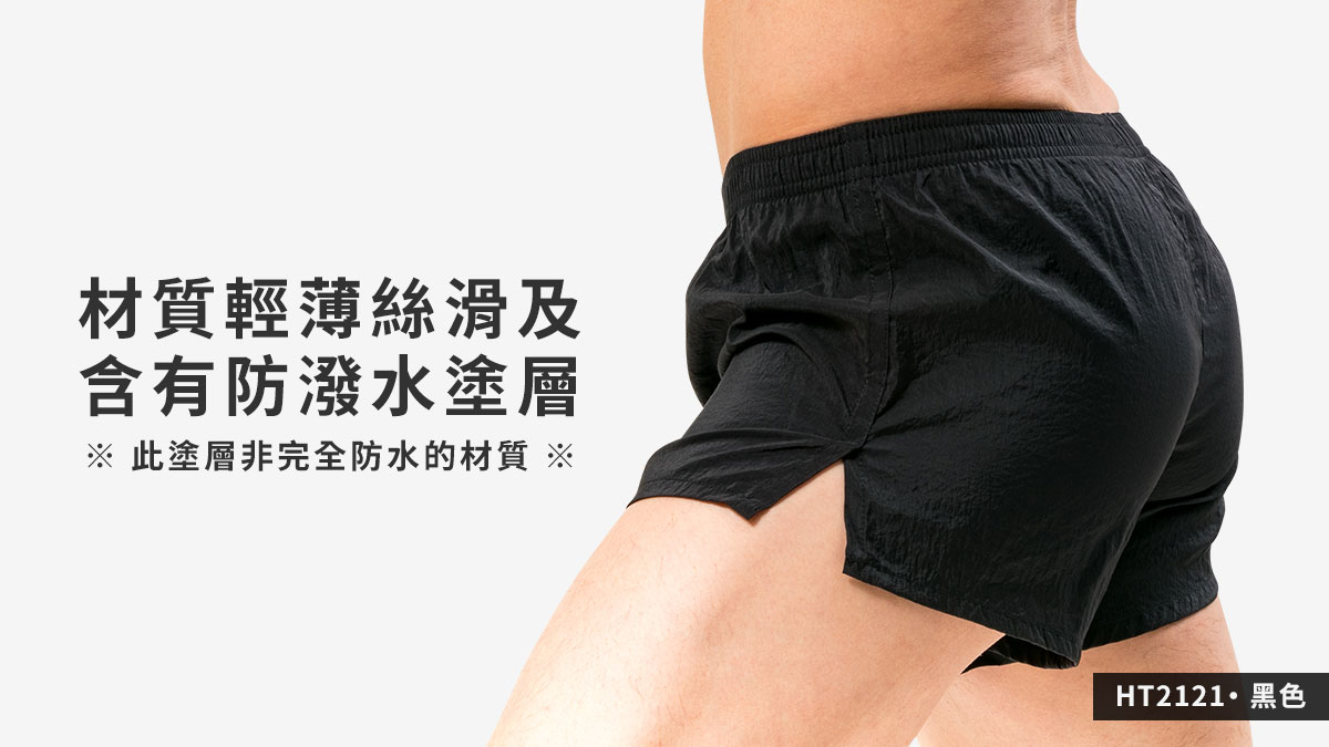 霧面,微反光,居家,短褲,matte,micro-reflective,home-type,shorts,htT212,黑色,black,ht2121