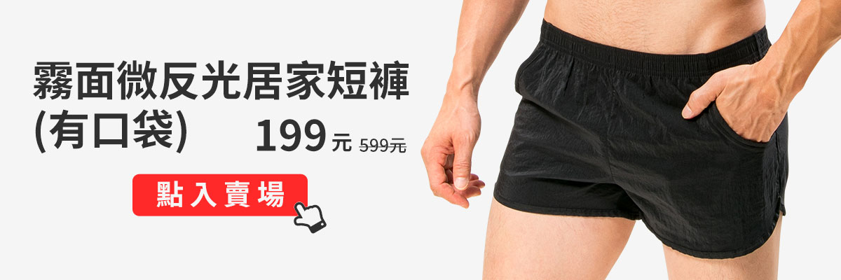 霧面,微反光,居家,短褲,口袋,matte,micro-reflective,home-type,shorts,pocket,htT213