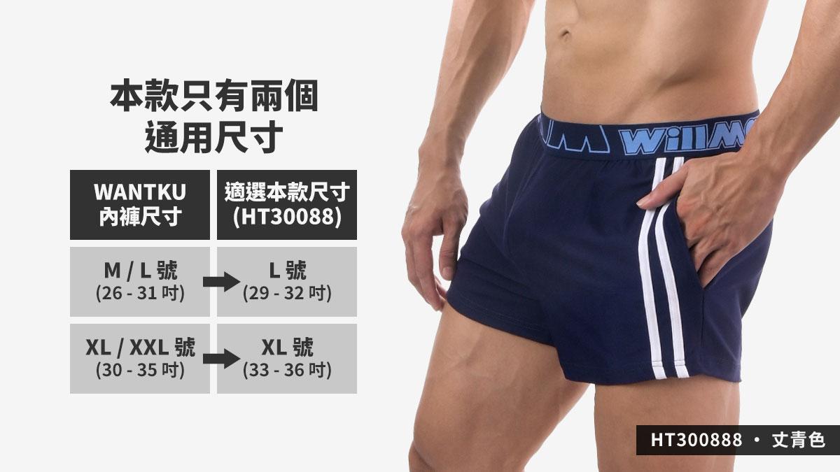 willmax,洞洞,口袋,慢跑,褲,hole,pocket,jogging,pants,ht30088,丈青色,navy blue,ht300888