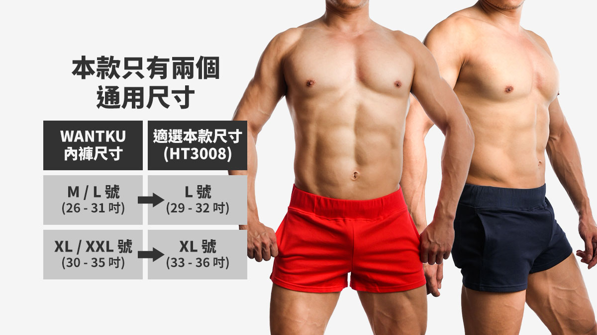 willmax,素色,棉質,短褲,plain,cotton,shorts,ht3008