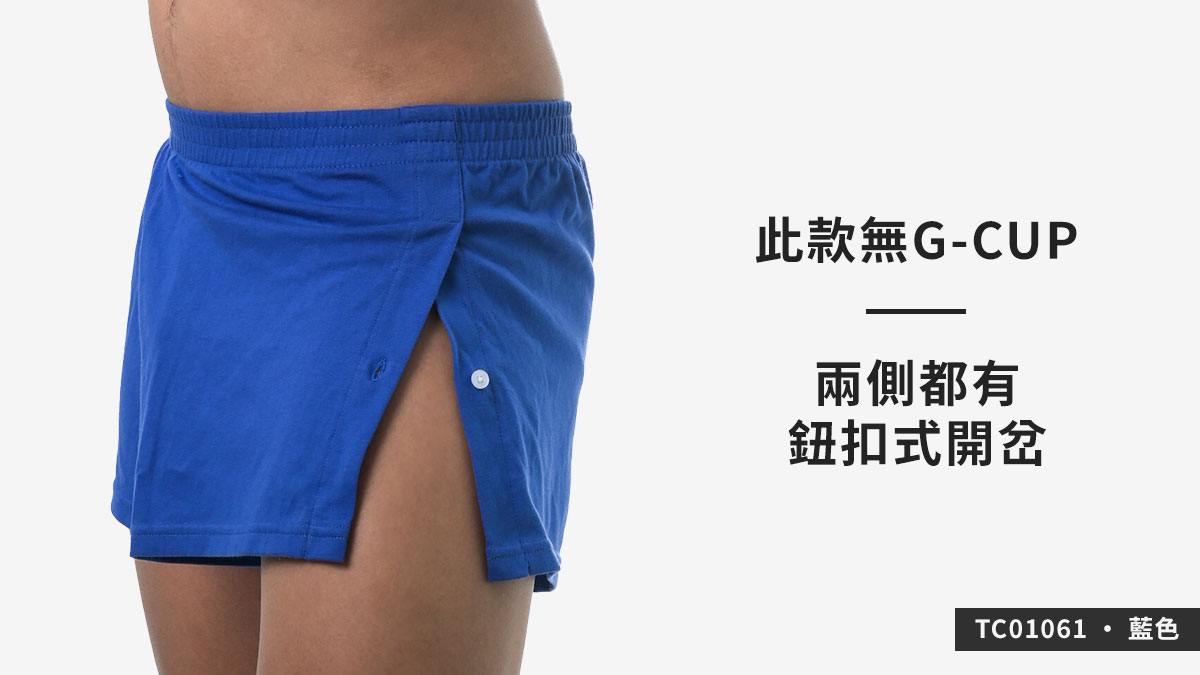 willmax,側扣,開岔,平口褲,g-cup,男內褲,side button,opened,trunks,underwear,tc0106,藍色,blue,tc01061