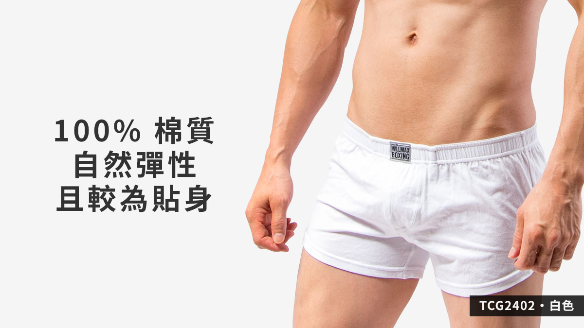 willmax,彈性,棉,g-cup,平口褲,男內褲,elastic,cotton,trunks,underwear,tcg240,白色,white,tcg2402