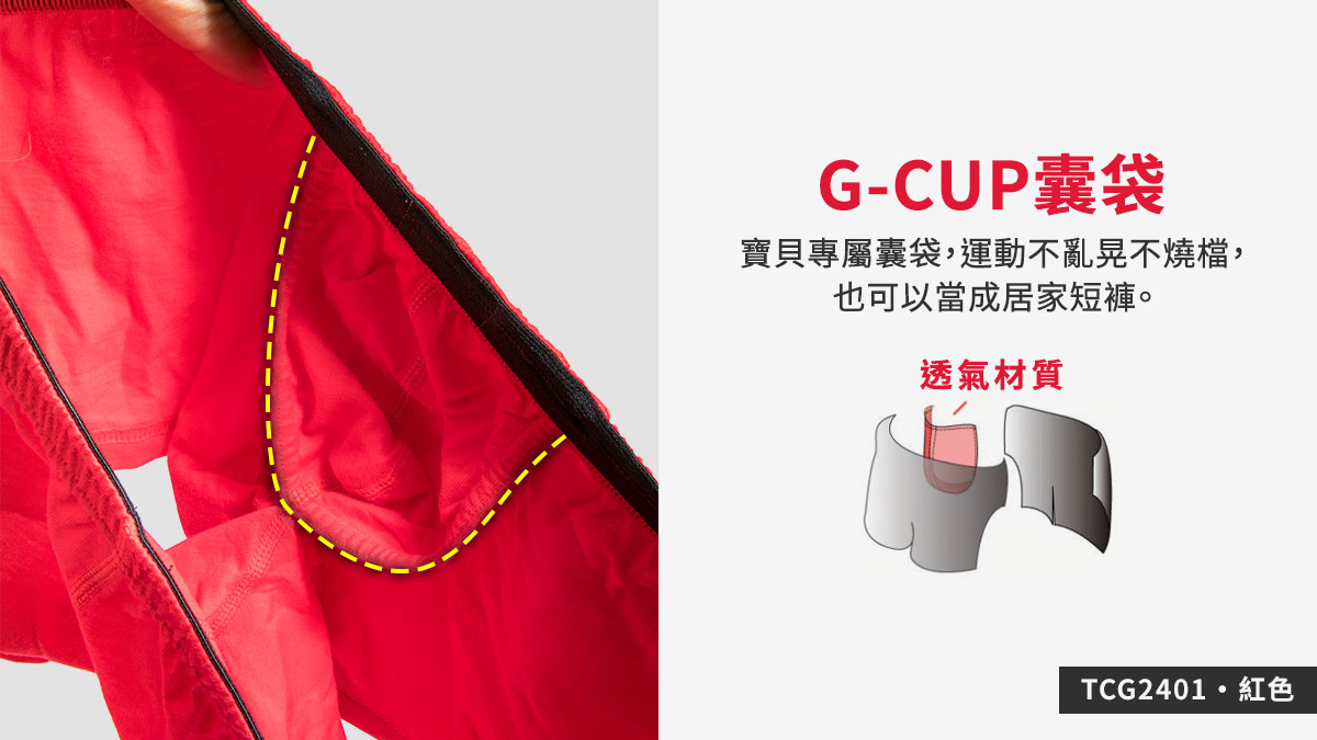 willmax,彈性,棉,g-cup,平口褲,男內褲,elastic,cotton,trunks,underwear,tcg240,紅色,red,tcg2401