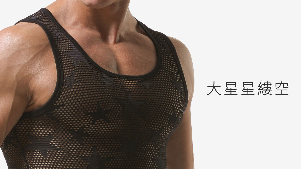 wantku,星星,網狀,背心,star,mesh.singlets