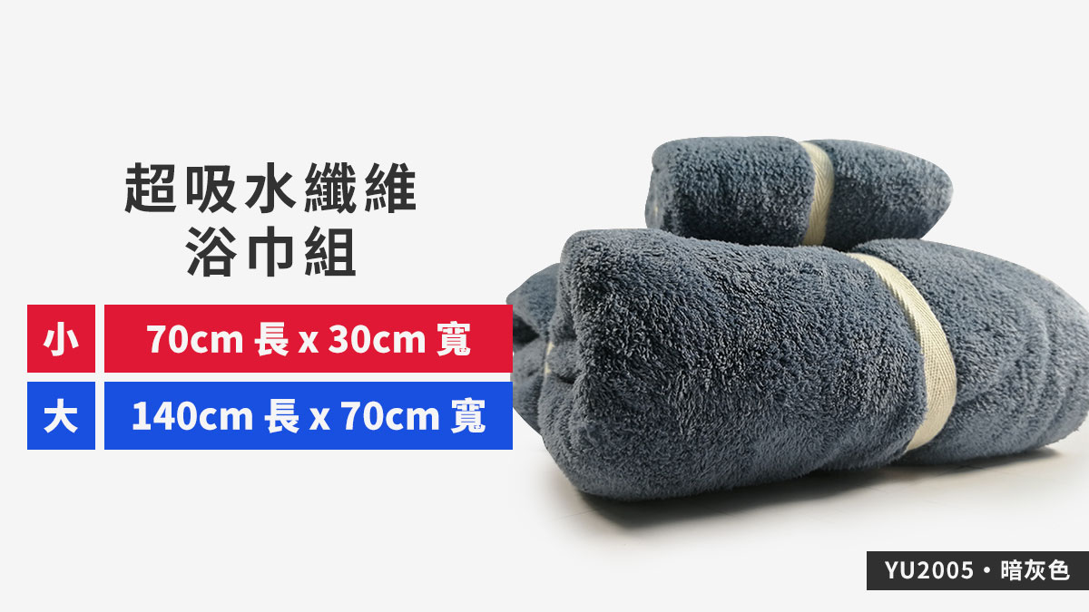 超吸水,纖維,浴巾組,absorbent,fiber,bath towel